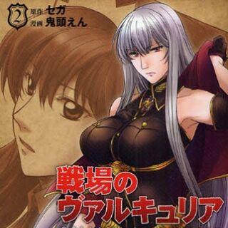 Japanese Cover for Volume 2