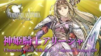 Divine Knight Alicia Introduction JP