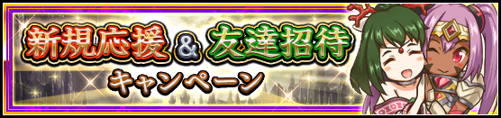 Friend Invite Banner