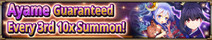 Exorcist Ayame Summon Banner