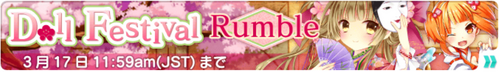 Banner DollFestivalRumble