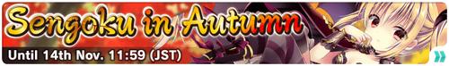 Banner SengokuinAutumn