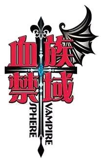 File:Vampirespherelogotemp.png