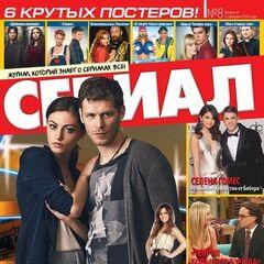 Serial — Feb 12, 2014, Russia