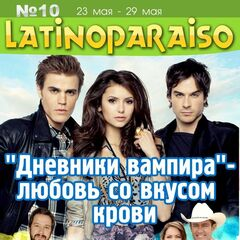 Latino Paraiso — May 23, 2011, Russia,