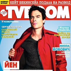 TV Boom — Dec 11, 2015, Ukraine, Ian Somerhalder