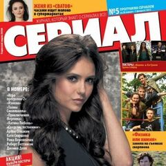 Serial — Jan 27, 2012, Ukraine, Nina Dobrev