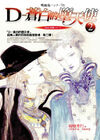 PaleFallenAngelJapaneseReprint2