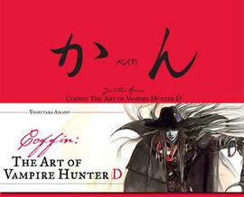 Coffin - The Art of Vampire Hunter D