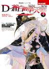 PaleFallenAngelJapaneseReprint4