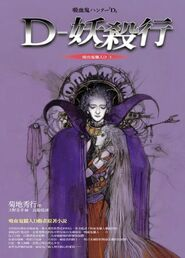 DemonDeathchaseJapaneseReprint