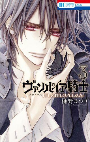 تحميل فصول و مجلدات مانجا Vampire Knight: Memories | متجدد 318?cb=20180501234036