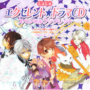 LaLa Excellent Drama CD Special Booklet