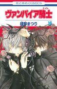 Vol16 Japanese