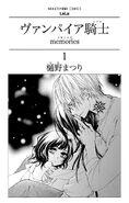 Memories vol01 inside art Japanese
