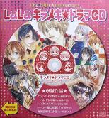 LaLa Kirameki Drama CD
