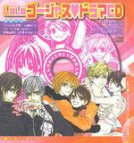 LaLa Gorgeous Drama CD