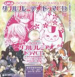 LaLa Double Premium Drama CD