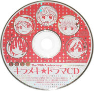 LaLa Kirameki Drama CD disc