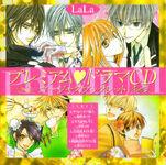 LaLa Premium Drama CD