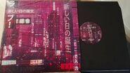 AtarashiNiTsuNoTanjou-Vinyl1