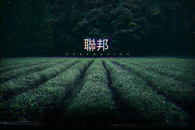 File:LianbangFederation-Wallpaper.jpg