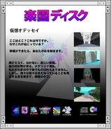 BlankBanshee1-MiracleDiskBack