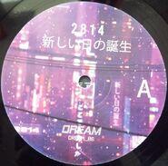 AtarashiNiTsuNoTanjou-VinylA
