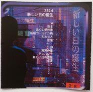AtarashiNiTsuNoTanjou-CassetteCover2