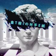 FukyouwaonDissonance-TimeCover