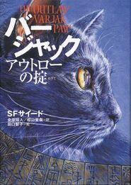 OVP Japan Cover