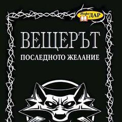 Болгарское издание (2008)