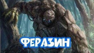 Битва с Феразином The Witcher III-0