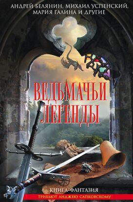 Vedmachi-legendy-676x1024