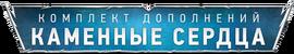 Лого каменных сердецВ3