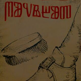 Рекламный плакат чистильщика