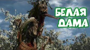 Белая Дама The Witcher III
