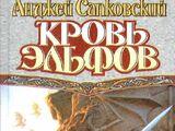 Кровь эльфов (книга)