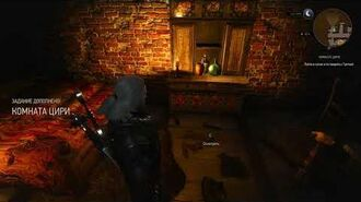 Thewitcher 3 WildHunt КомнатаЦири