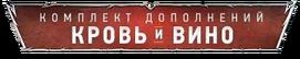 Лого кровь и виноВ3