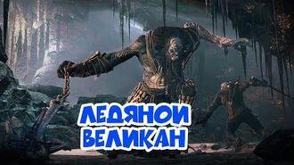 Битва с Ледяным Великаном The Witcher III-1