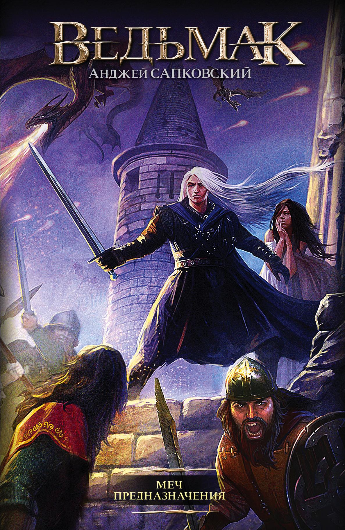 Ведьмак меч предназначения скачать fb2 бесплатно