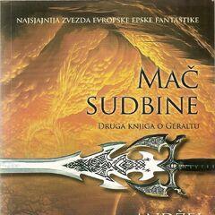 Первое сербское издание