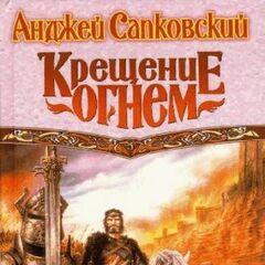 Русское издание