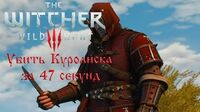 The Witcher 3- Cocatrix in 47 seconds (World record)