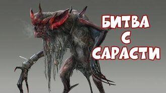 Битва с Сарасти The Witcher III Тайна деревни Стёжки
