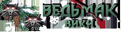 Энциклопедия Ведьмака