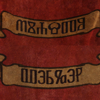 Флаг Вергена