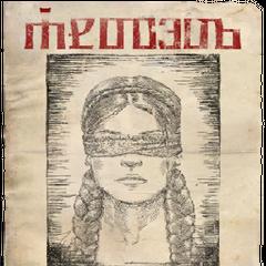 Плакат о розыске Филиппы