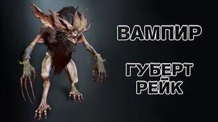 Битва с Вампиром из Доков - Губертом Рейком - The Witcher 3-0